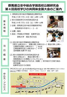 koukoumanabi_04_flyer