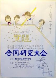 koukoumanabinohiroba2nd_01