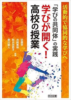 活動的で協同的な学びへ 「学びの共同体」の実践 学びが開く!高校の授業 (明治図書出版・2015年)